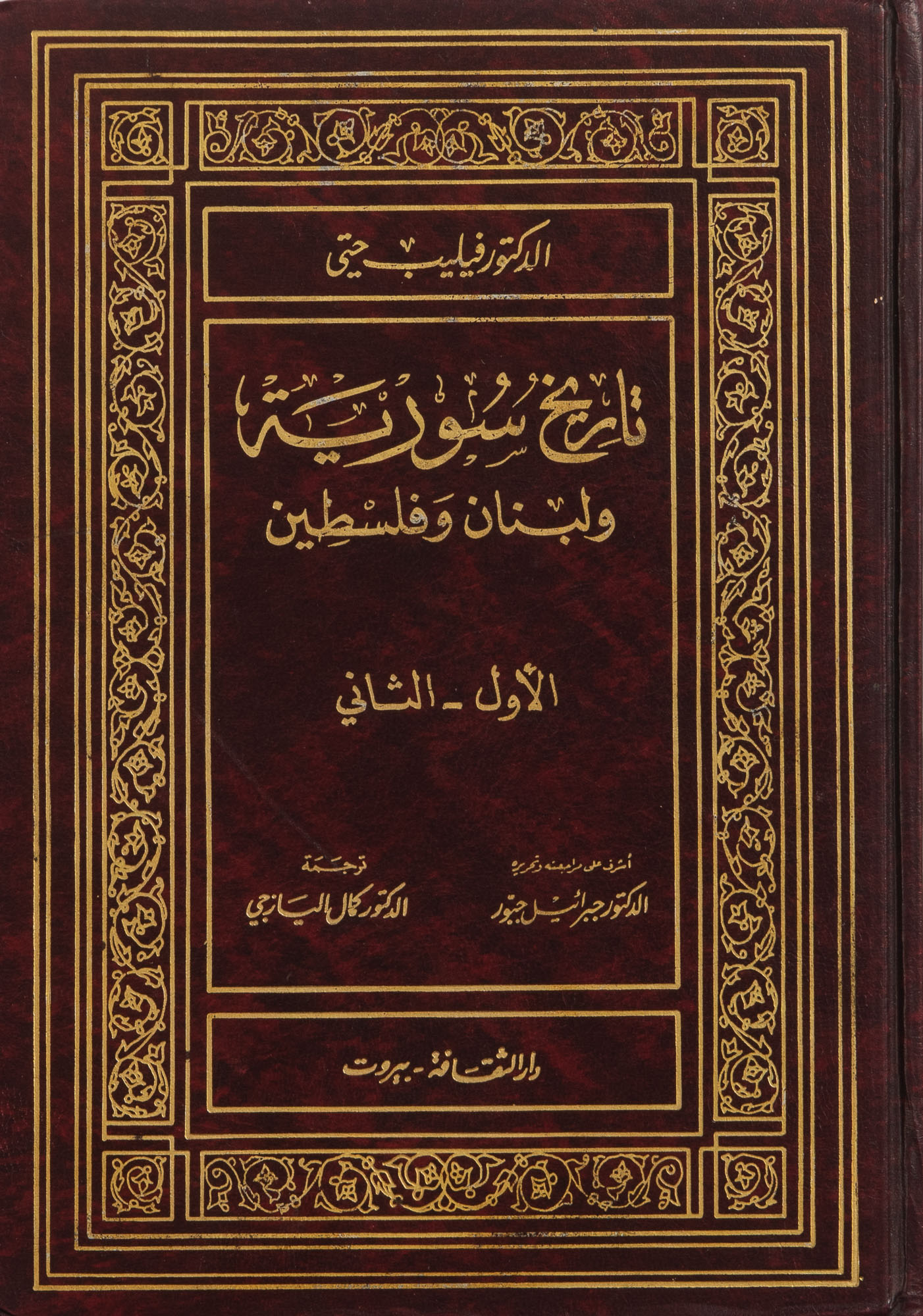 The cover of the book History of Syria: Including Lebanon and Palestine