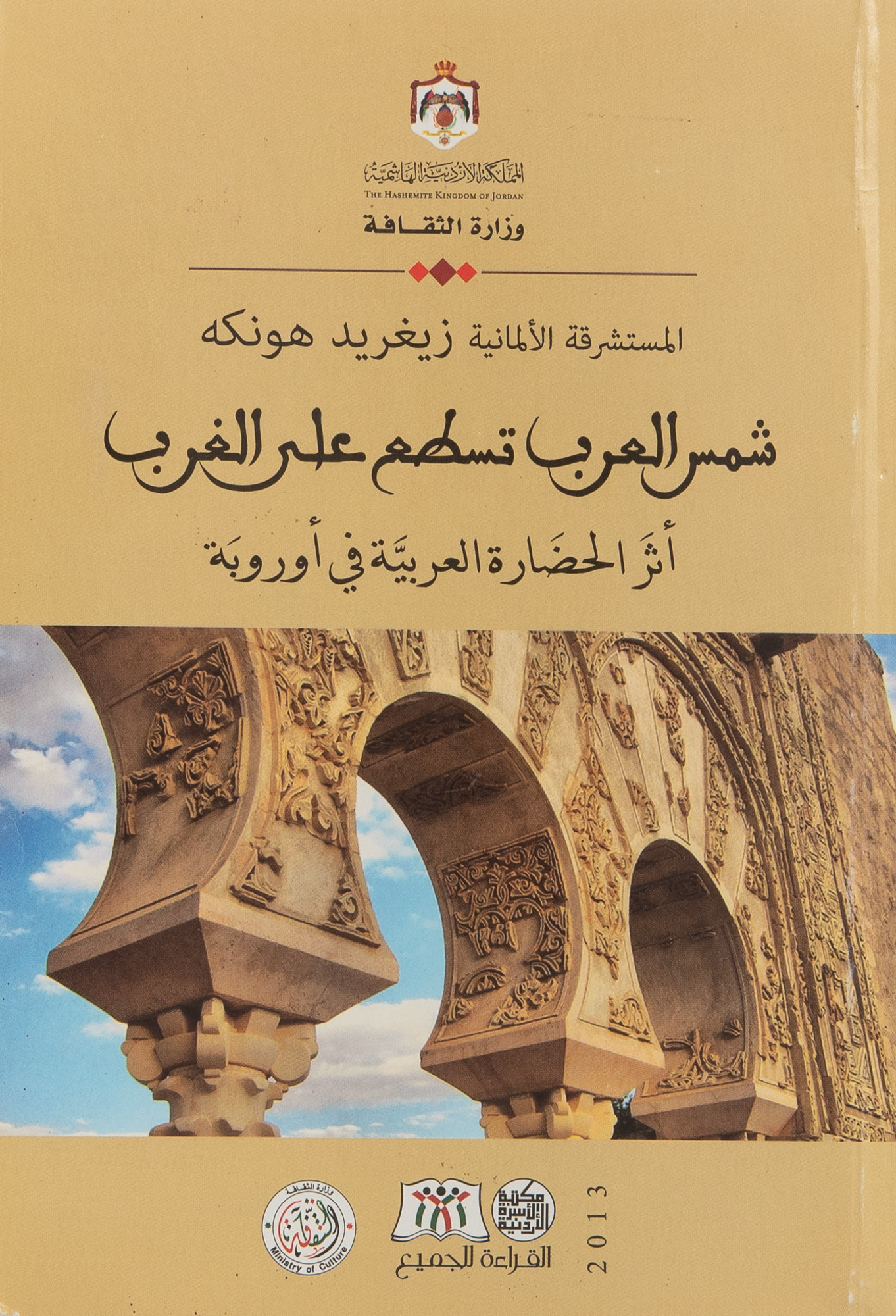 The cover of the book Allah's Sun Over the Occident featuring a historic arch