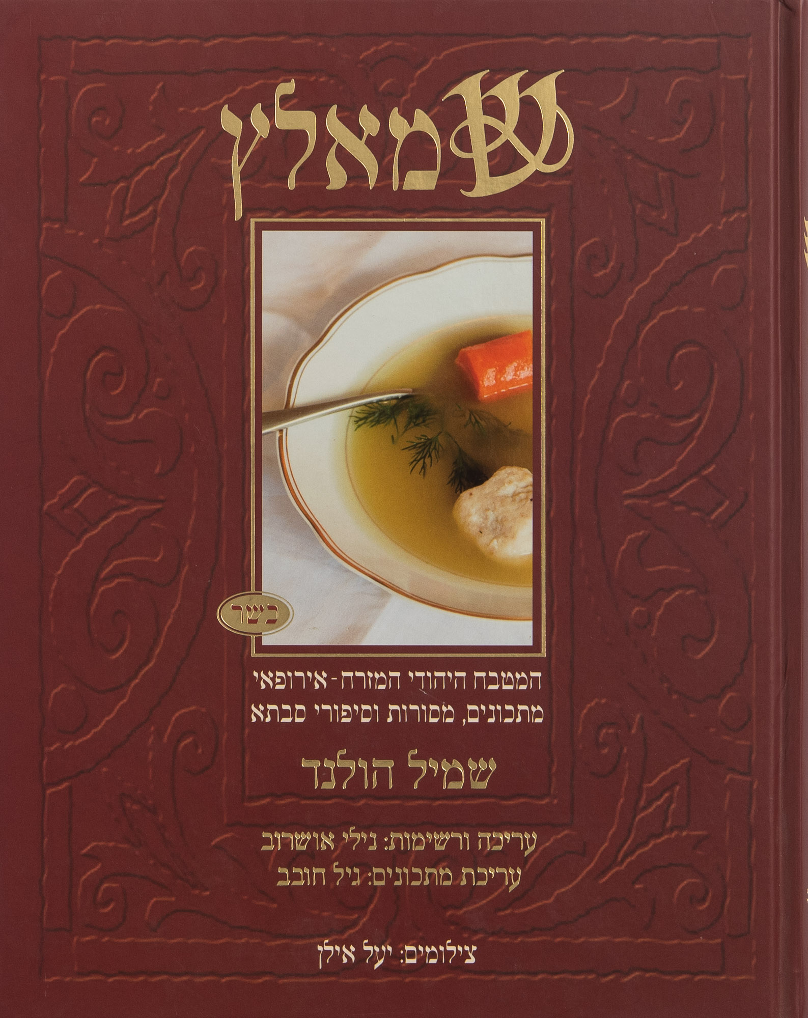The cover of the Israeli cookbook Shmaltz by Shmil Holland