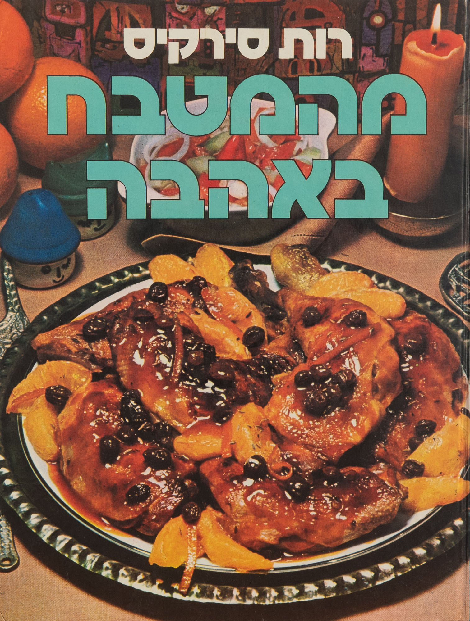 The cover of the Israeli cookbook Cooking with Love by Ruth Sirkis