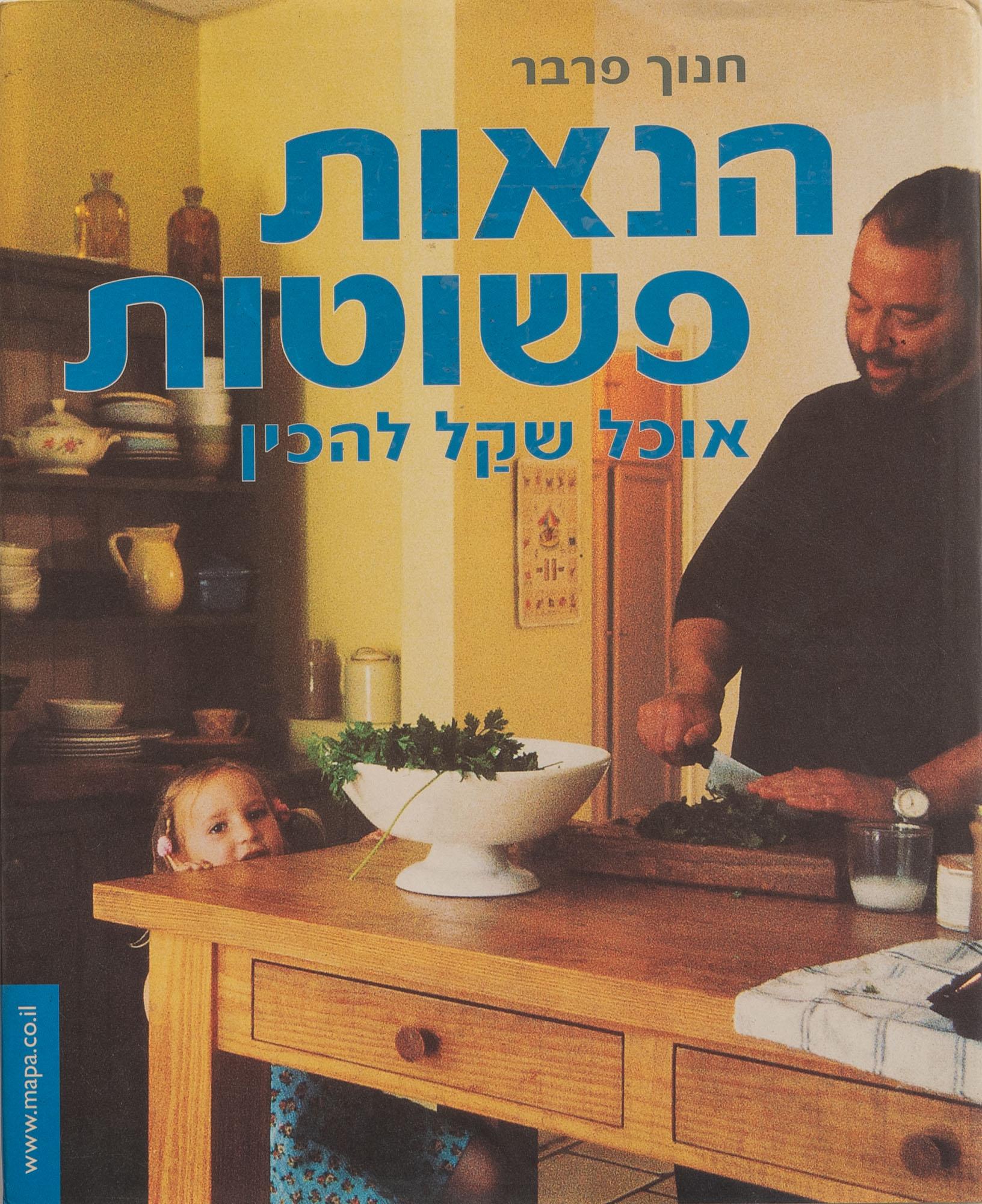 The cover of the Israeli cookbook Simple Pleasures