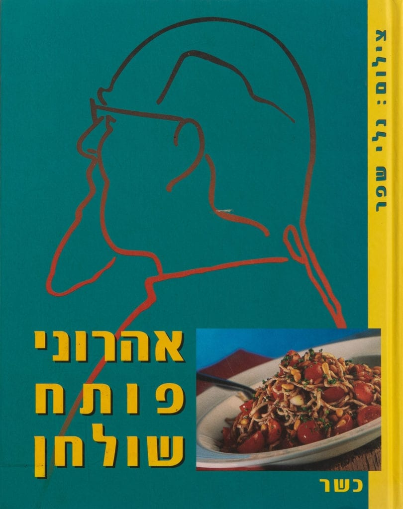 The book is a selection of recipes from chef Israel Aharoni's food column in the popular Israeli newspaper Yediot Aharonot.