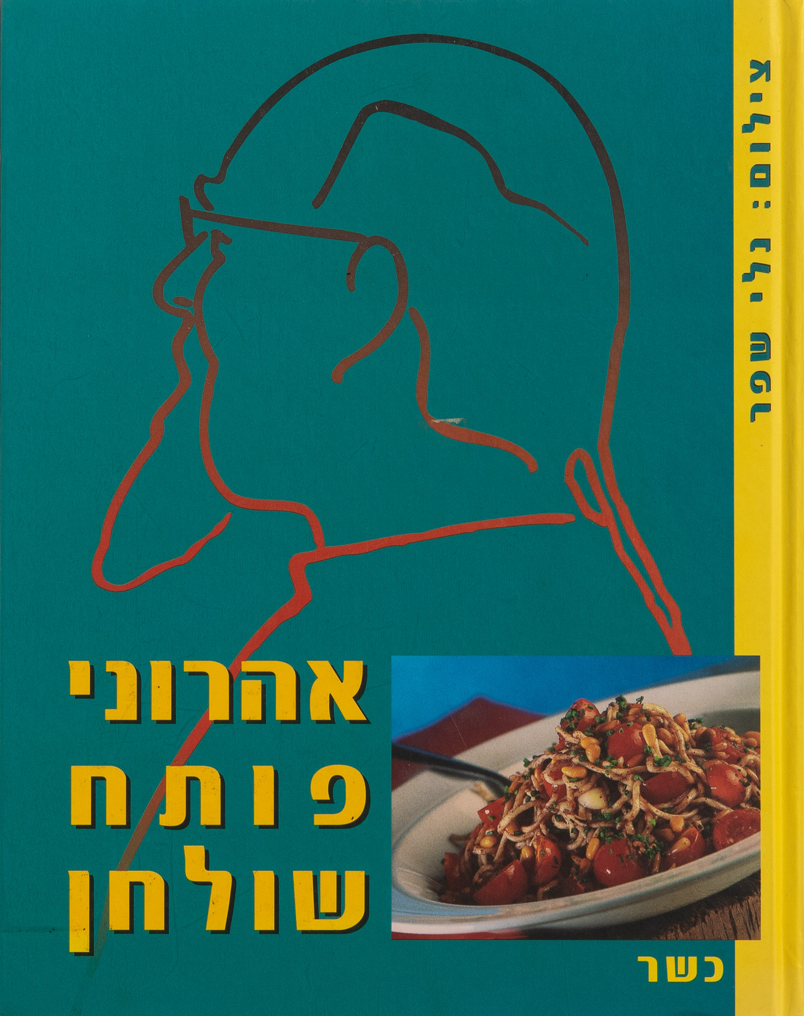 The cover of the Israeli cookbook Aharoni's Open Table