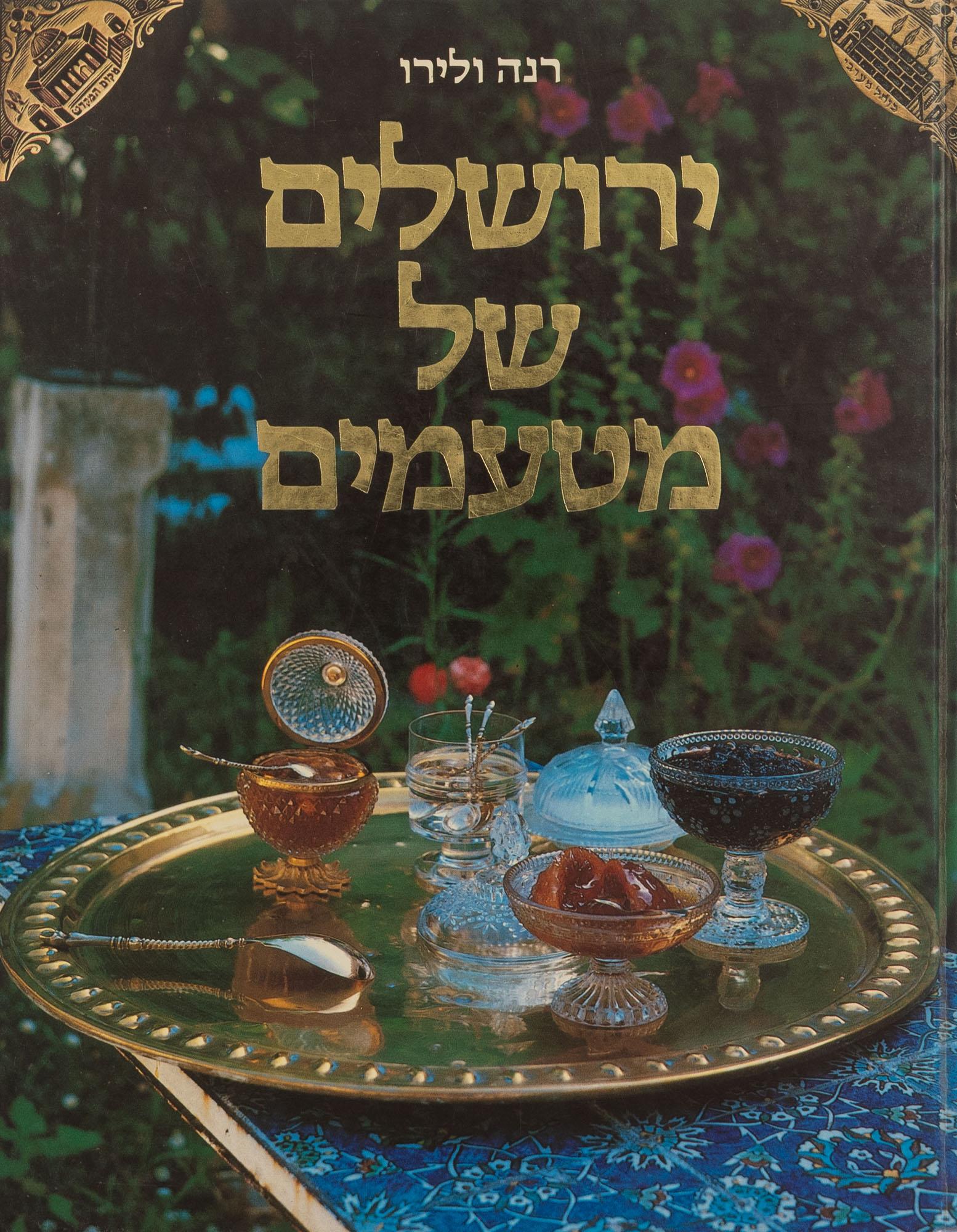 Cover of the Israeli cookbook Delights of Jerusalem