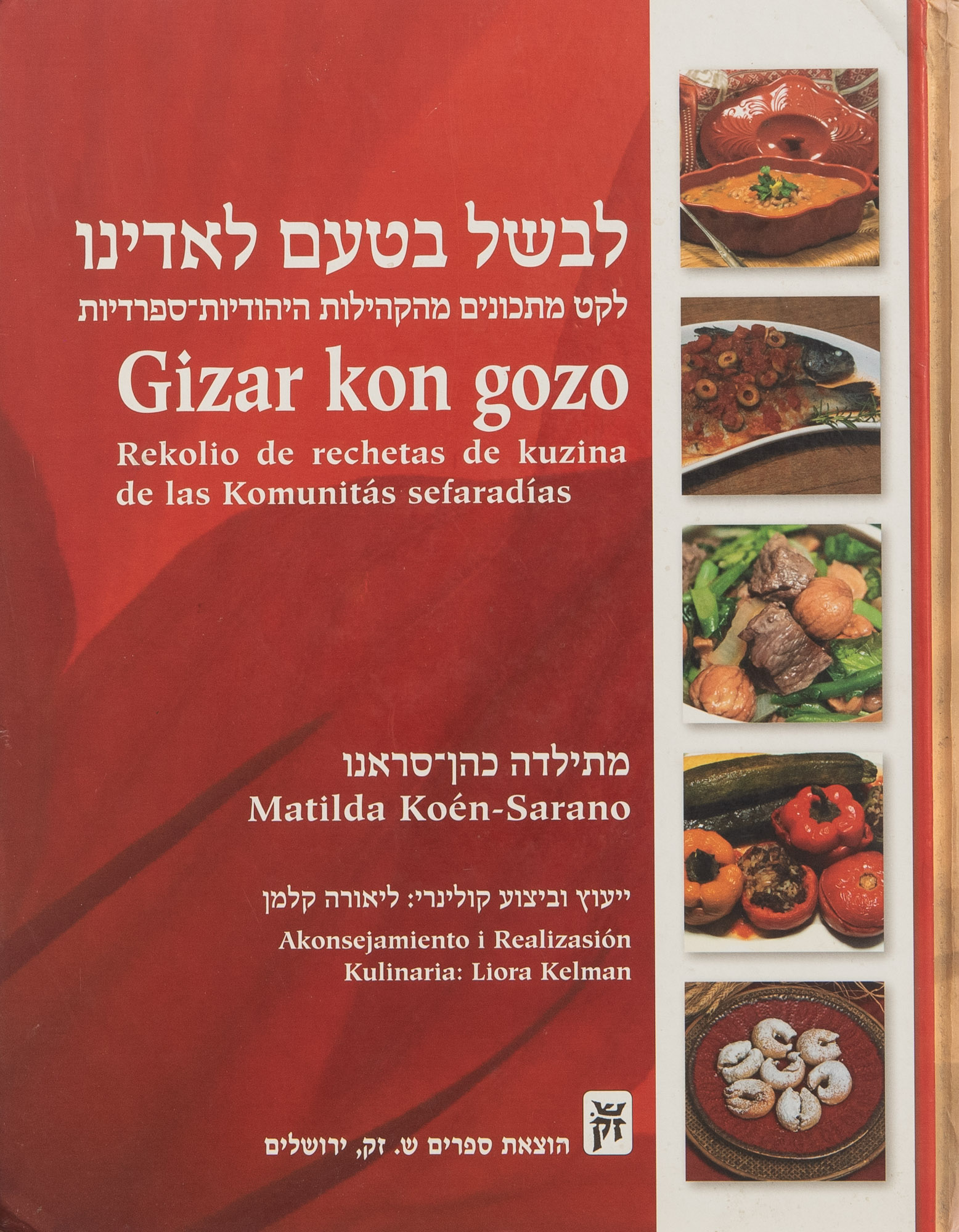The cover of the cookbook Cooking with Ladino Flavor