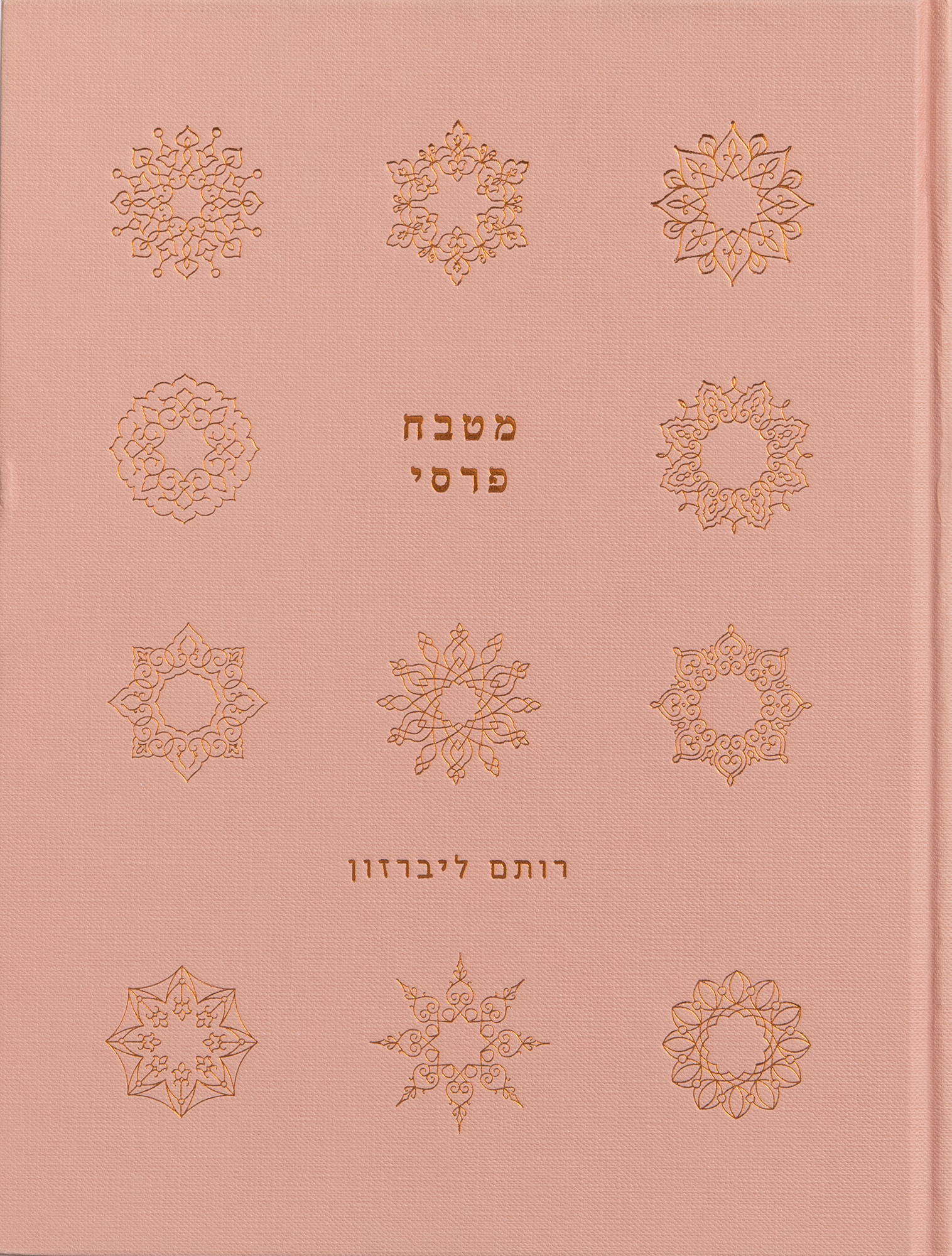 The cover of the Hebrew-language cookbook a Persian Kitchen by Rottem Lieberson