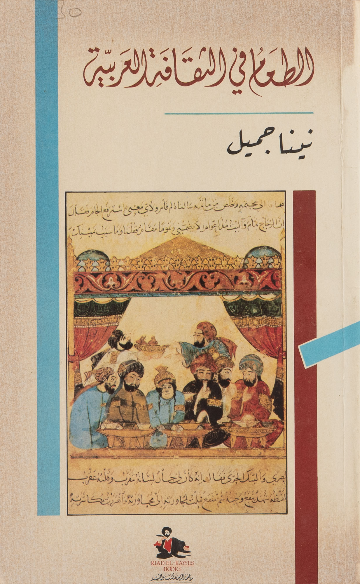 The cover of the book Food in Arab Culture
