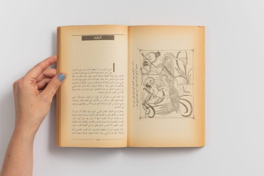 Food in Arab Culture