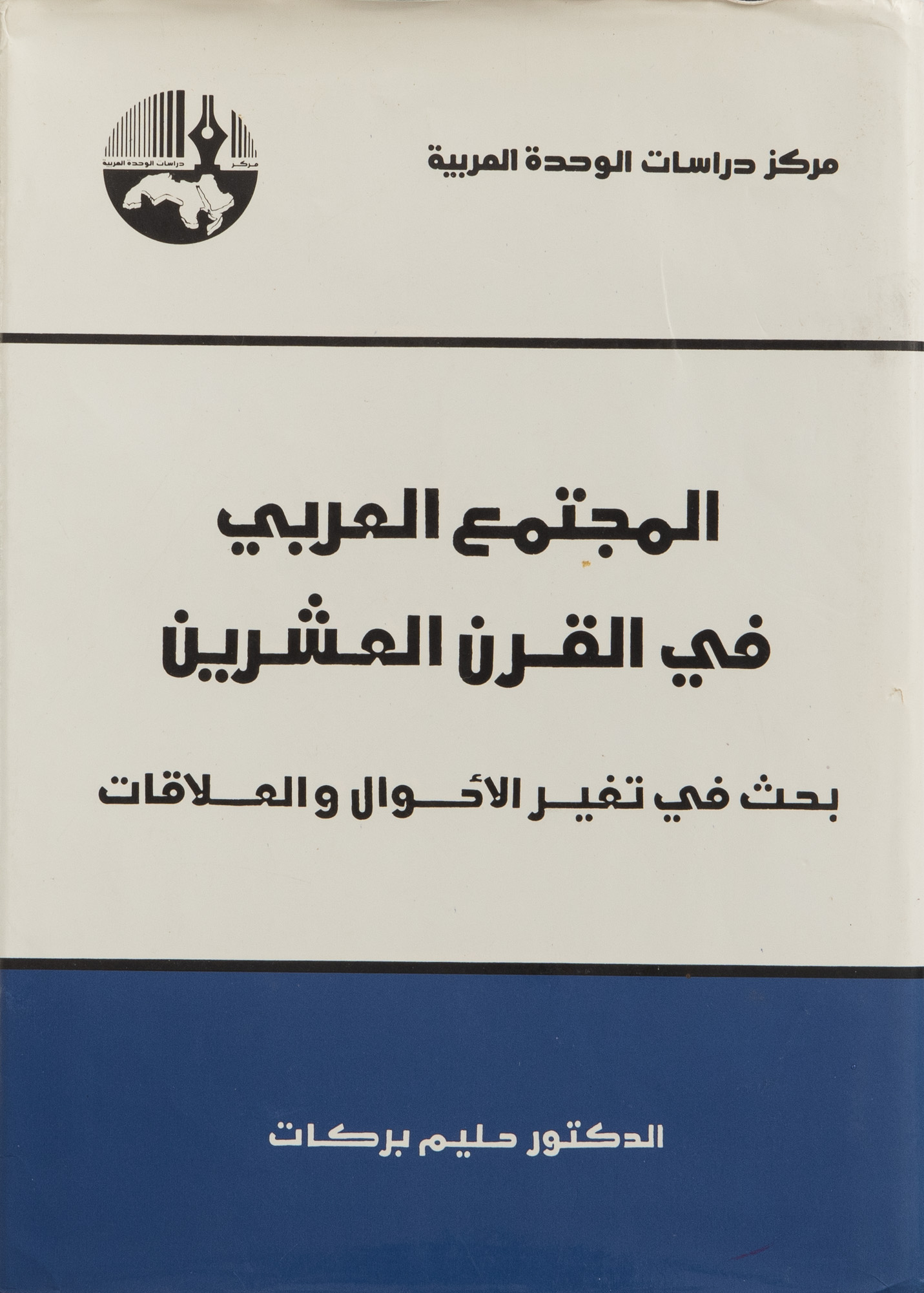 The cover of the book The Arab World: Society, Culture, and State