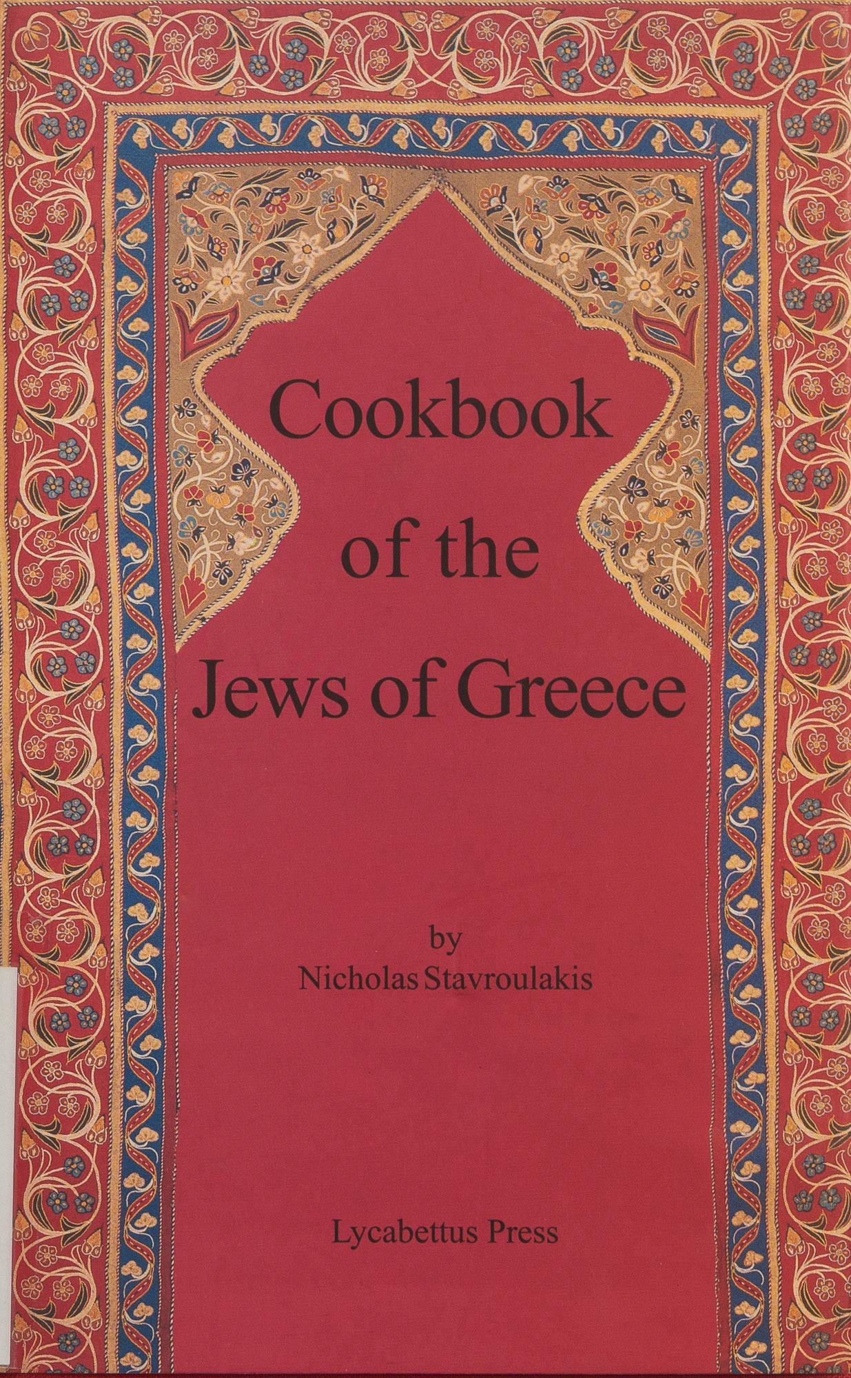 The cover of the Cookbook of the Jews of Greece