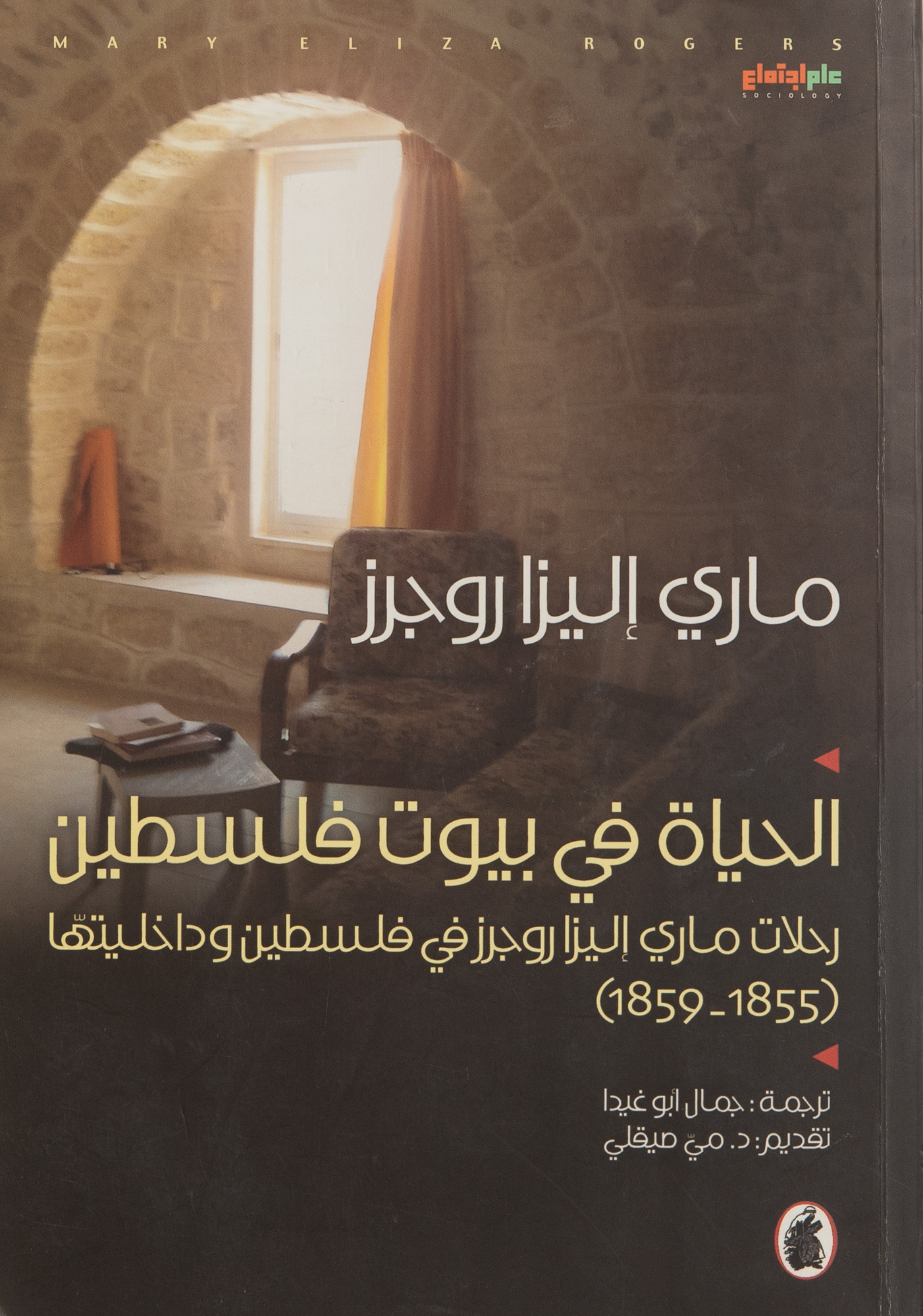 Cover of the book Domestic Life in Palestine
