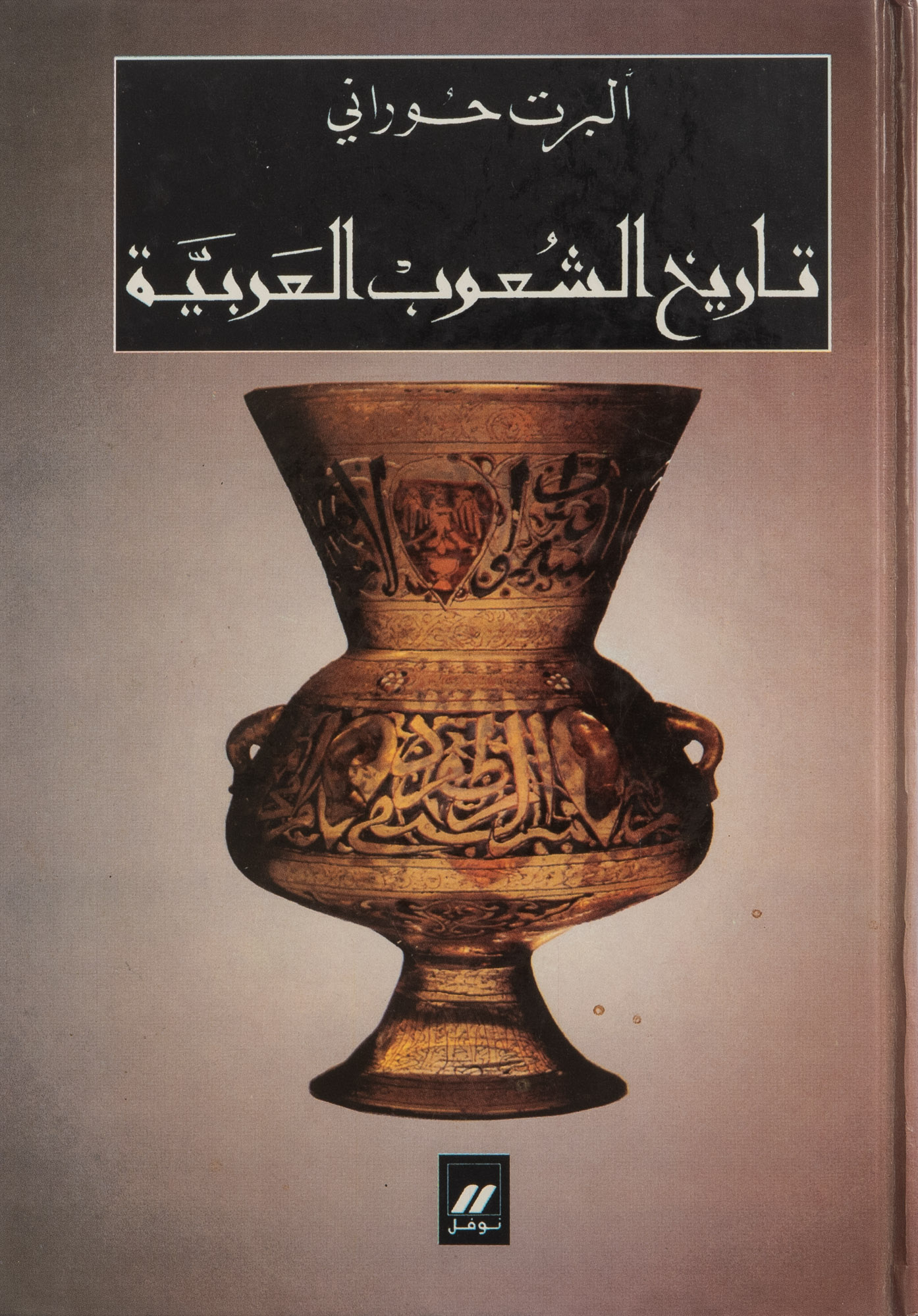 Cover of the book A History of the Arab Peoples