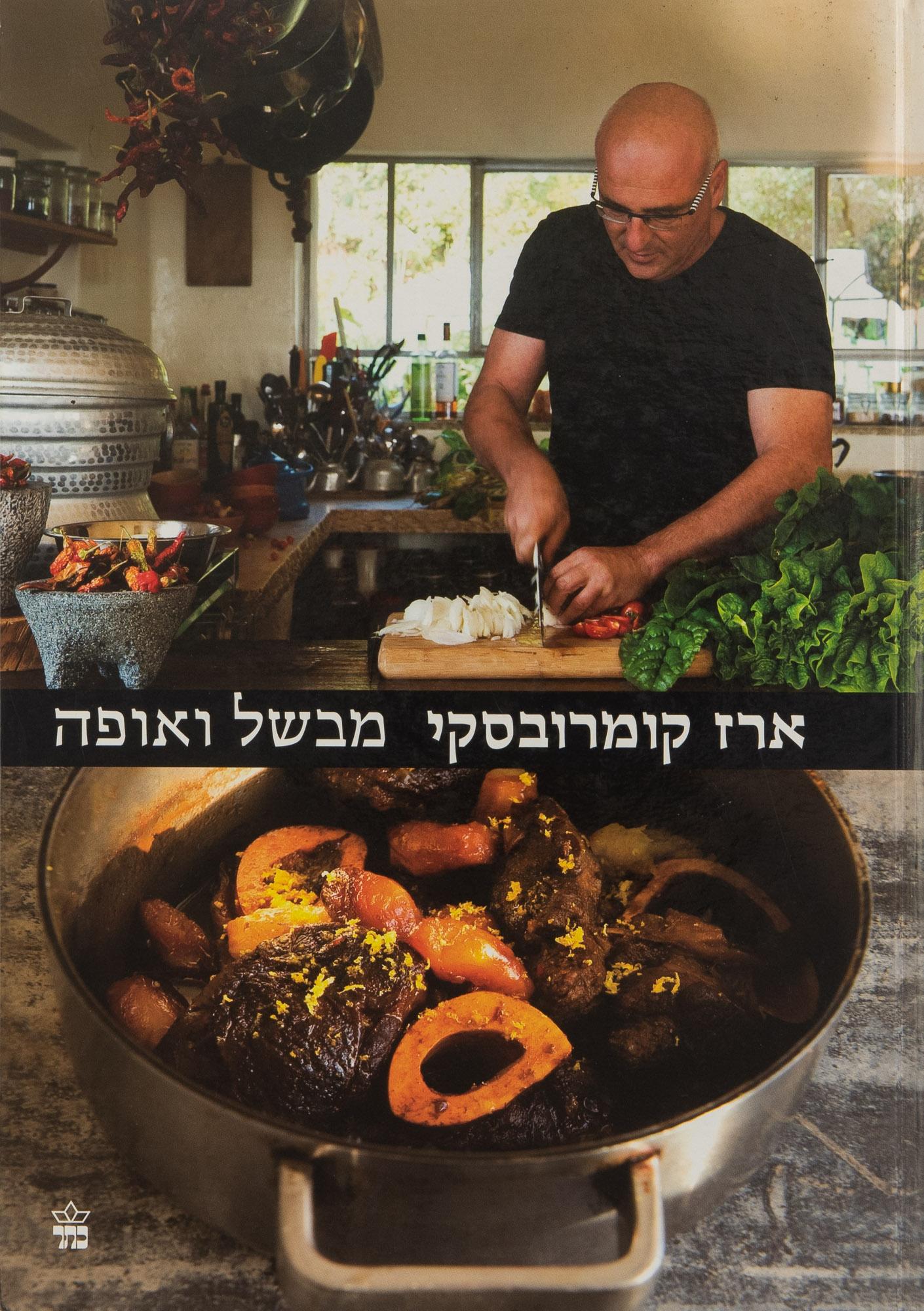 The cover of Israeli cookbook Erez Komarovsky Cooks and Bakes