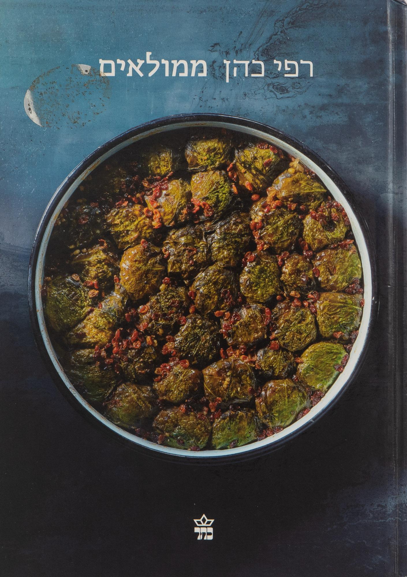 Cover of Israeli cookbook Memula'im (Stuffed Foods) by Rafi Cohen