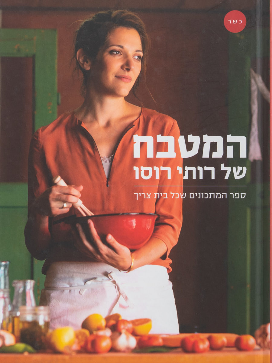 The cover of the Israeli cookbook Hamitbach shel Ruthie Rousso