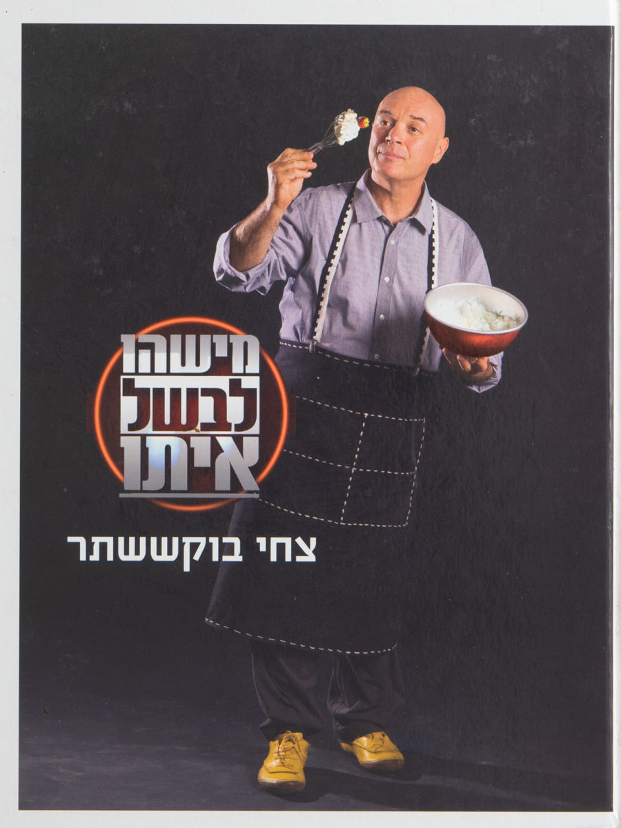 The cover of the Israeli cookbook Mishehu Levashel Ito (Somebody to Cook With)